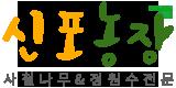 사철나무전문 신포농장